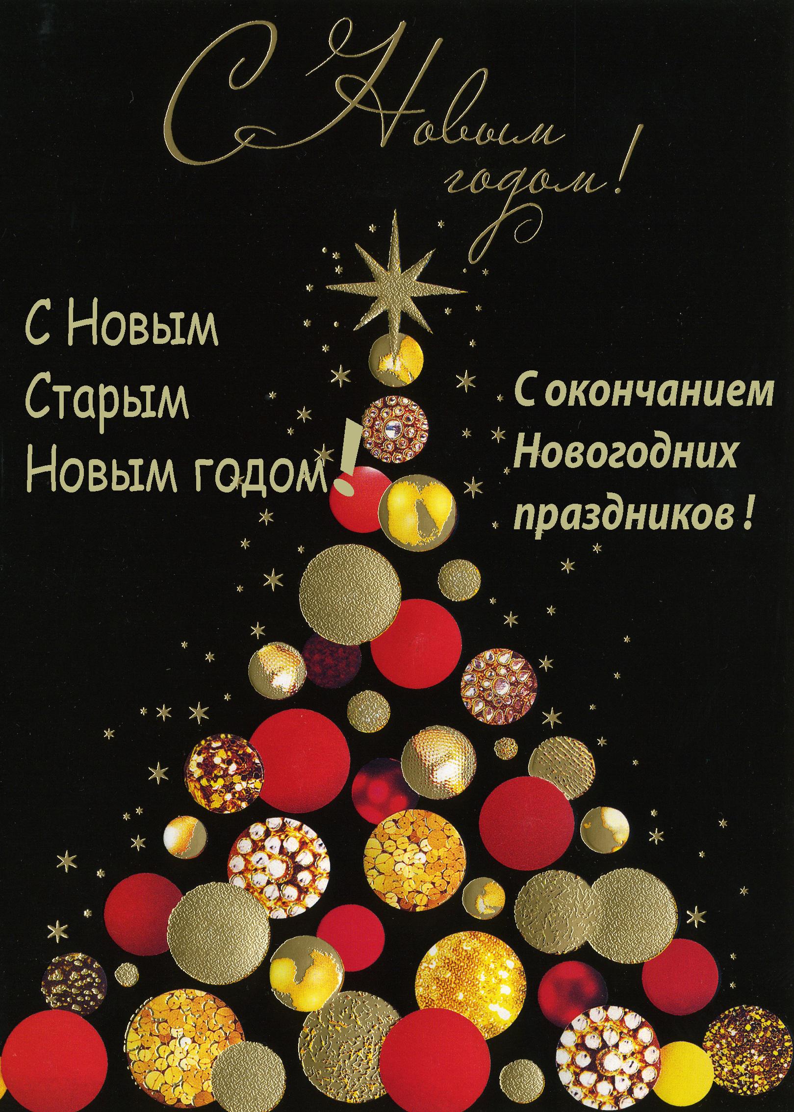 Поздравления с прошедшим Новым