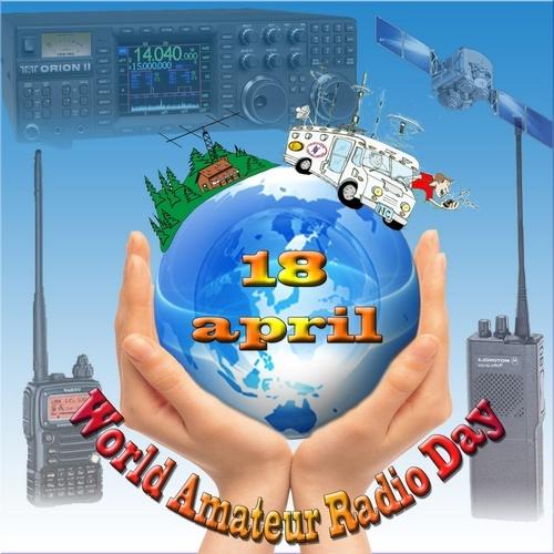 Всемирный день радиолюбителя открытки