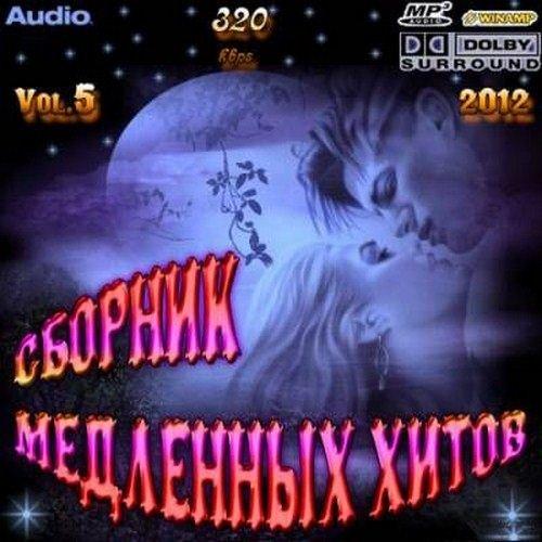 Сборник медленных хитов vol13 (2012)