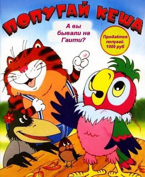 Скачать сборник: все серии про попугая кешу (1988 2007) dvdrip.