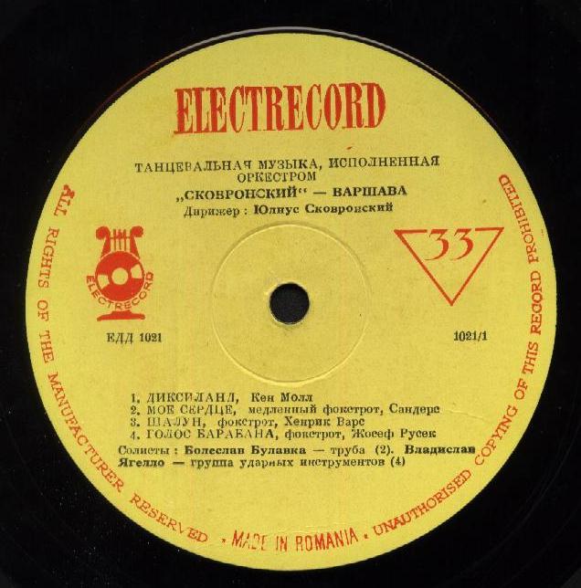 Эстрадный оркестр электрекорд п/у т косма (румыния)