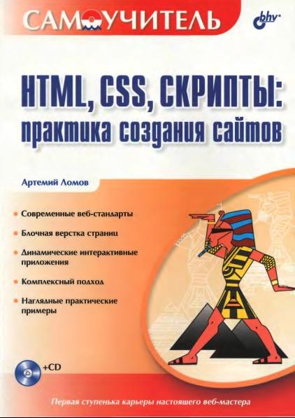 Самоучитель по созданию сайта в html курсы создания сайта при университете