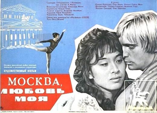 Картинки по запросу москва любовь моя 1974