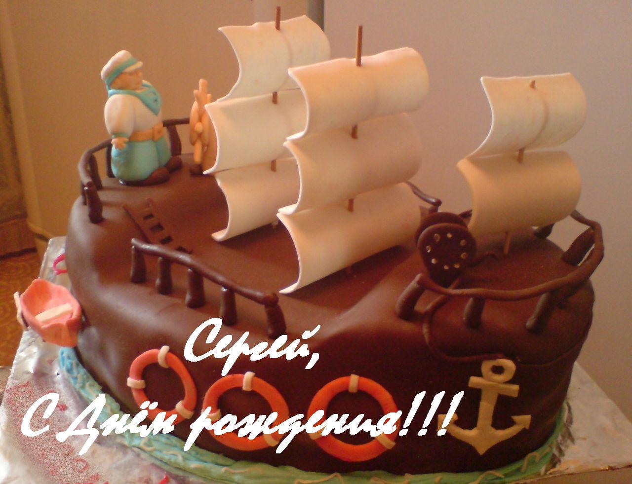 Поздравления Сергею с днем рождения - Поздравок 85