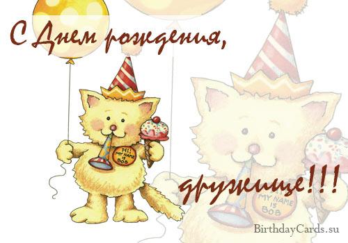Креативные поздравления другу с днем рождения