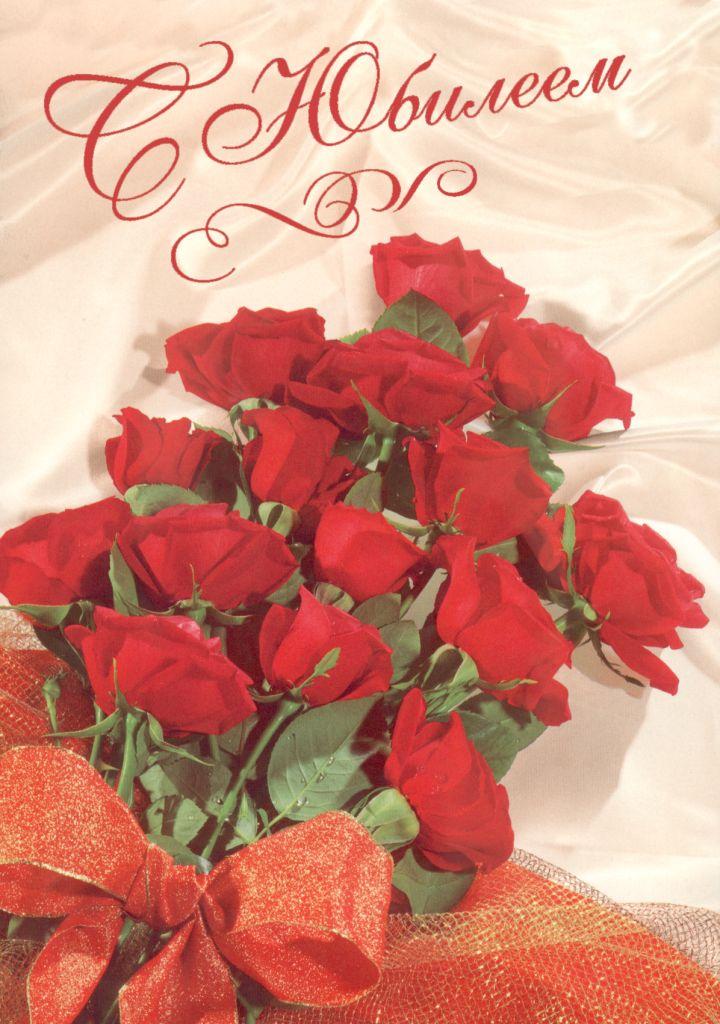 Картинки с цветами поздравления с юбилеем, лет