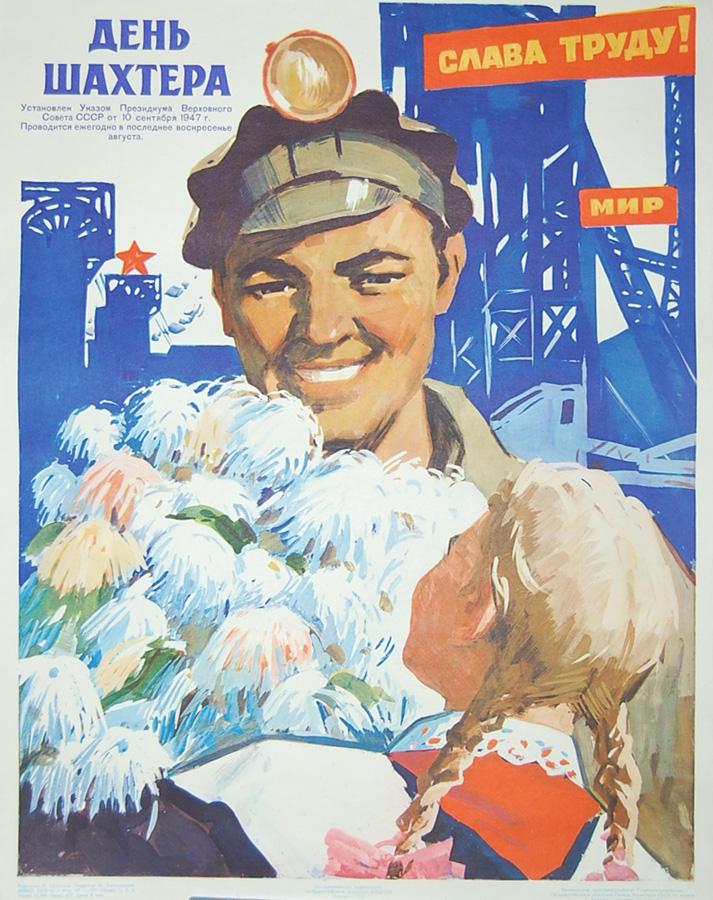 сегодня открытка с днем шахтера ссср два