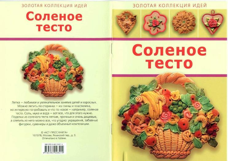 Книга соленое тесто