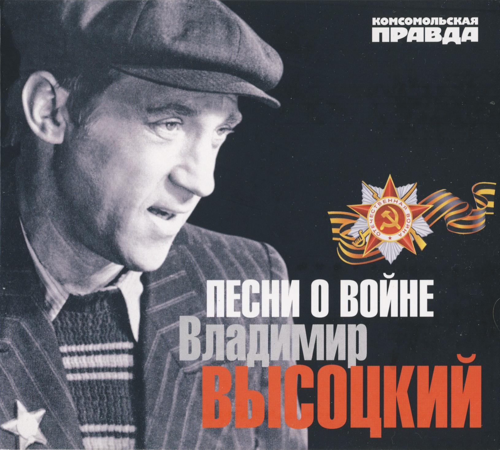Высоцкий песни о войне скачать mp3