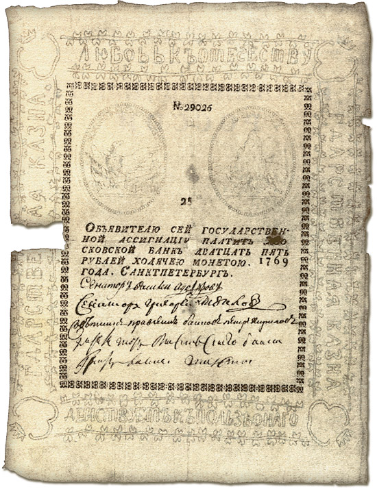 Ассигнация 1769 года