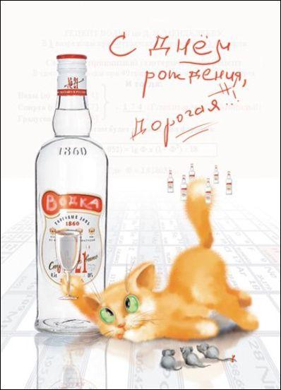 День рождения русской водки.