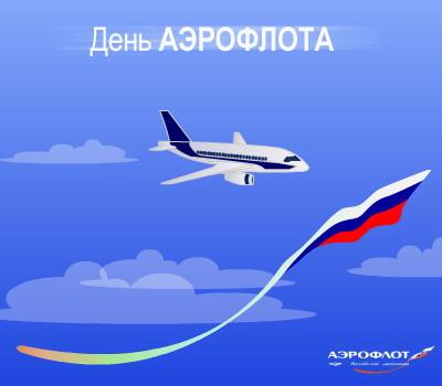 Поздравления в с днем аэрофлота 332