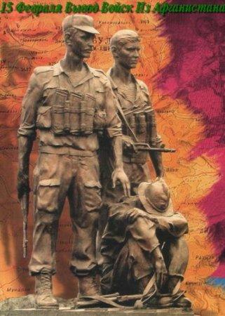 День памяти воинов - интернационалистов.