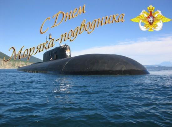 День моряка-подводника России.