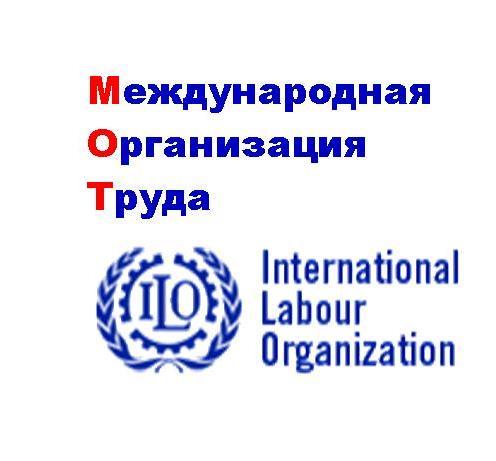 Международная организация труда (МОТ)