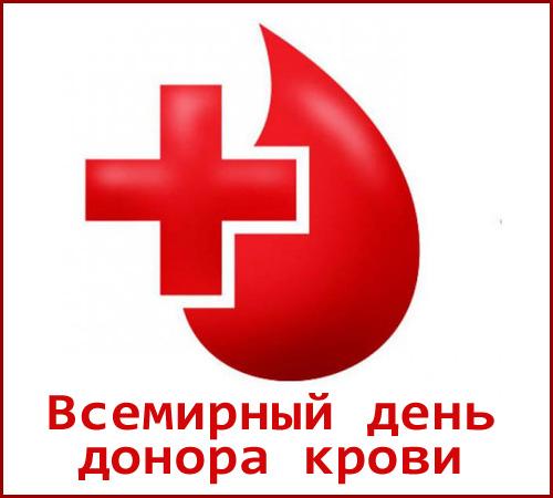Всемирный день донора