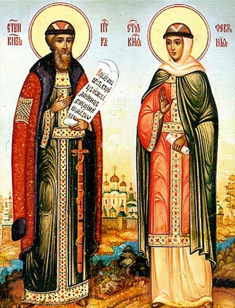 Святые Петр и Феврония — покровители семьи и брака