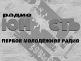 радиостанция «Юность»