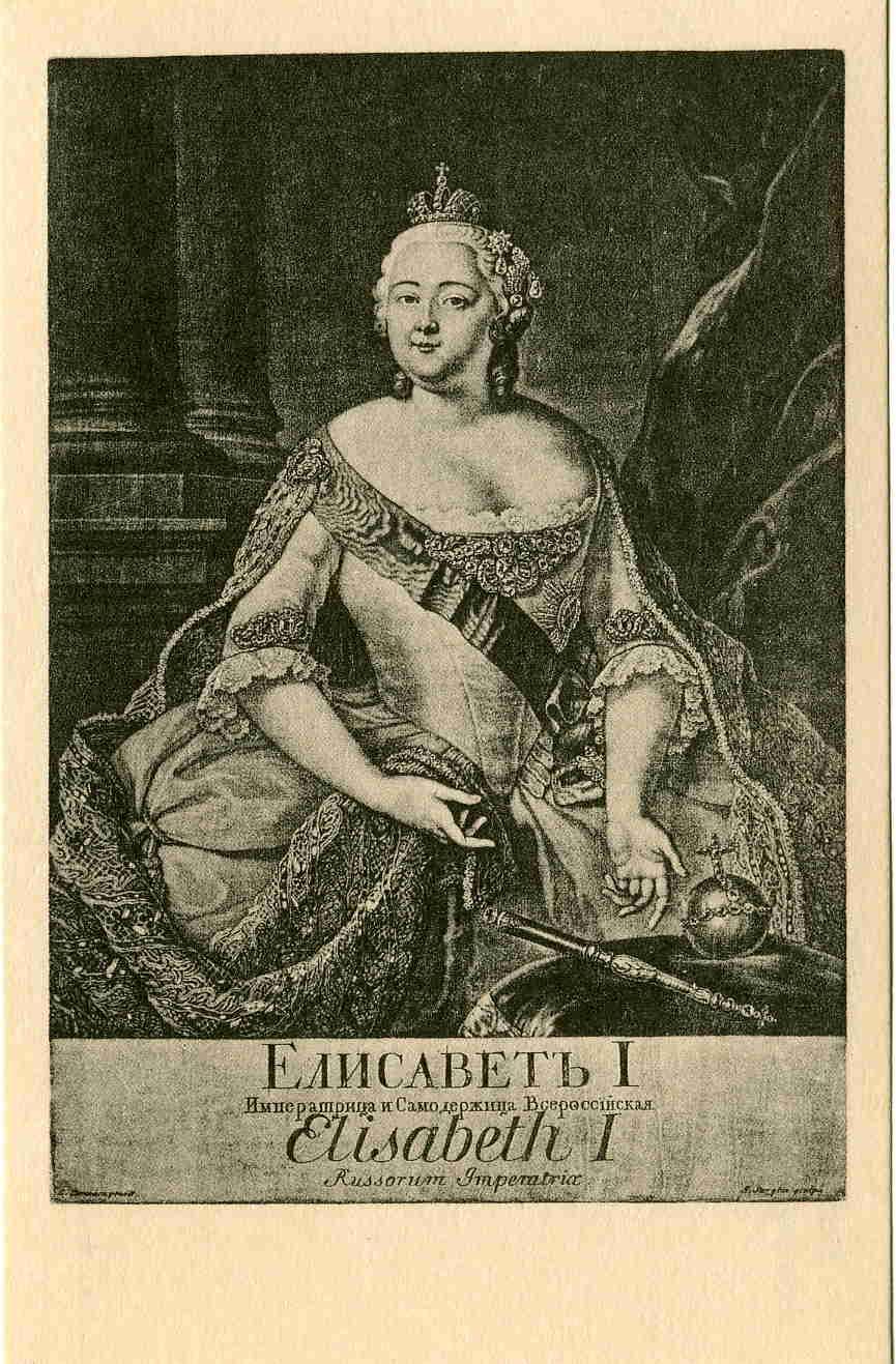 Елизавета Петровна, дочь Петра I