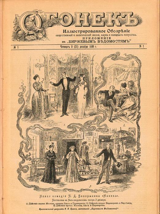 еженедельный иллюстрированный журнал «Огонек»