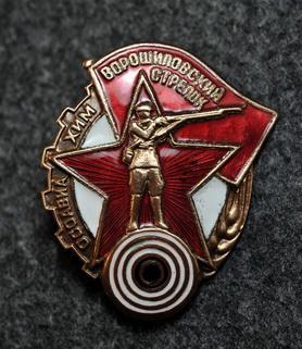почетное звание «Ворошиловский стрелок»
