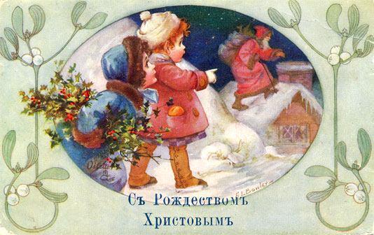 Рождественский сочельник.