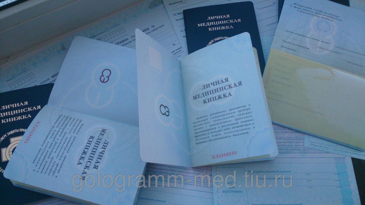 Официальное оформление медицинской книжки в Москве Фили-Давыдково