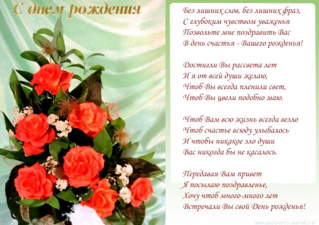 Поздравления с днем рождения женщине пожилой