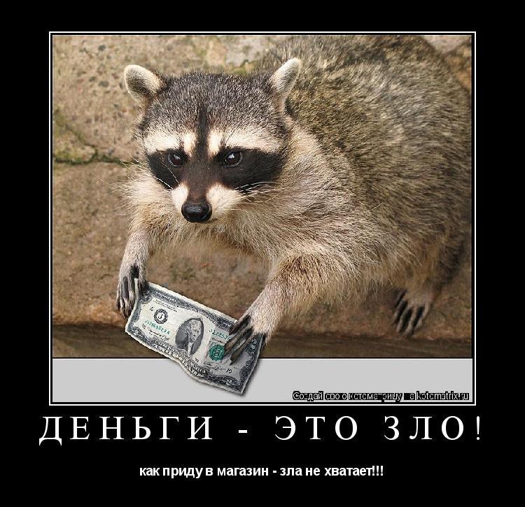 Картинки, деньги пришли прикольные картинки