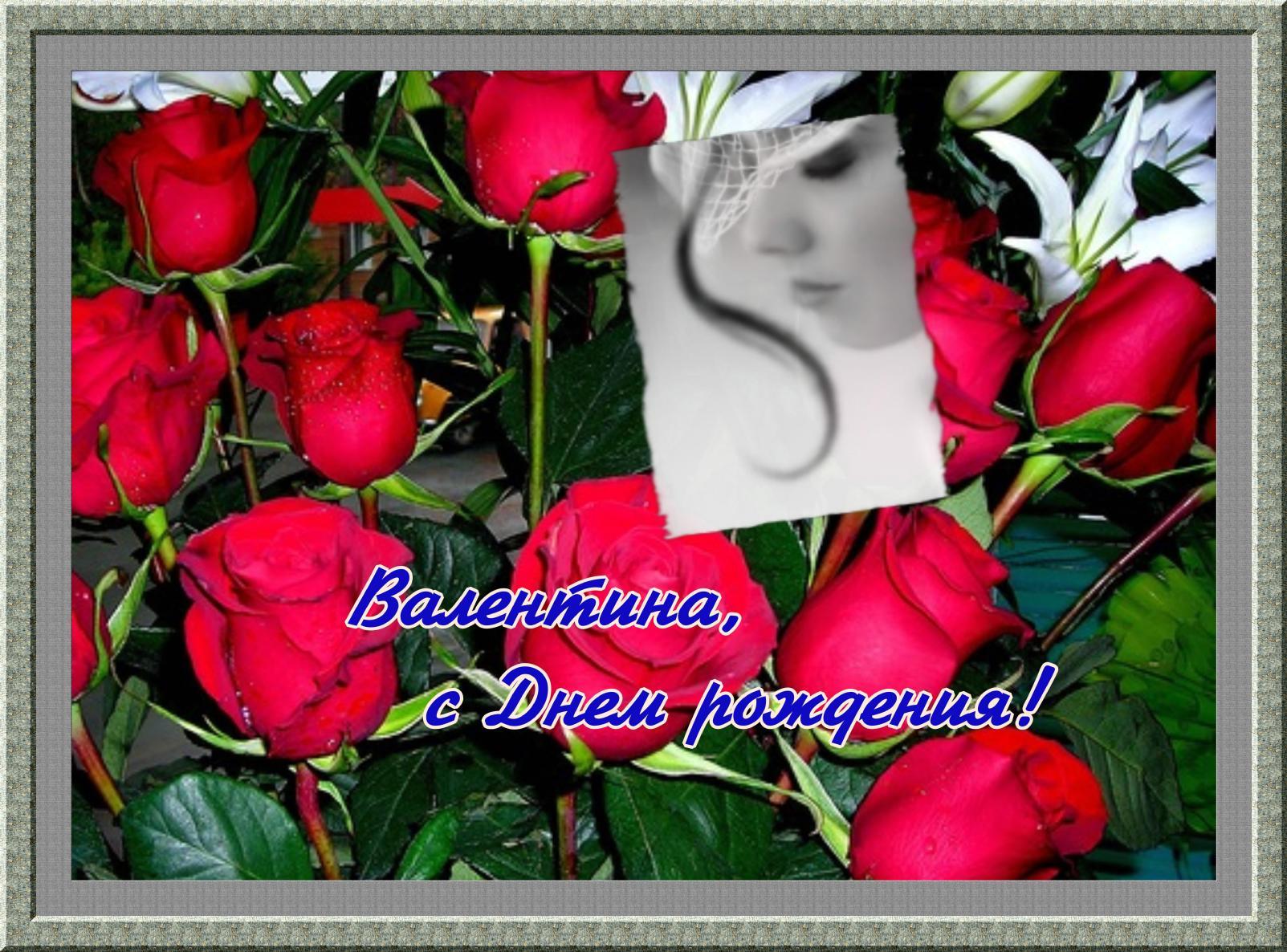 Открытки с днем рождения женщине красивые по именам валентина
