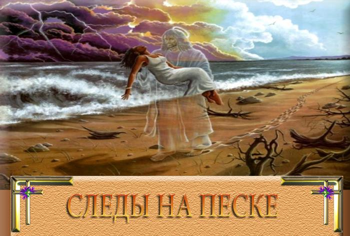 Тост про следы на песке про господа