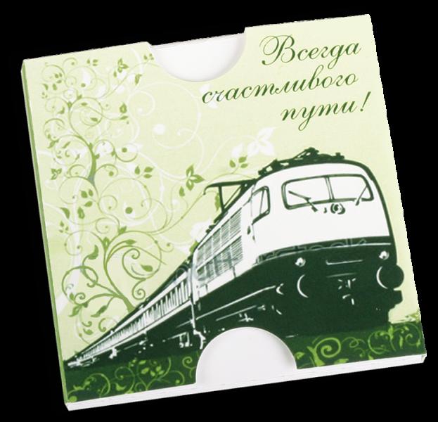 как сделать открытку на день железнодорожника своими руками также полудуплекс симплекс