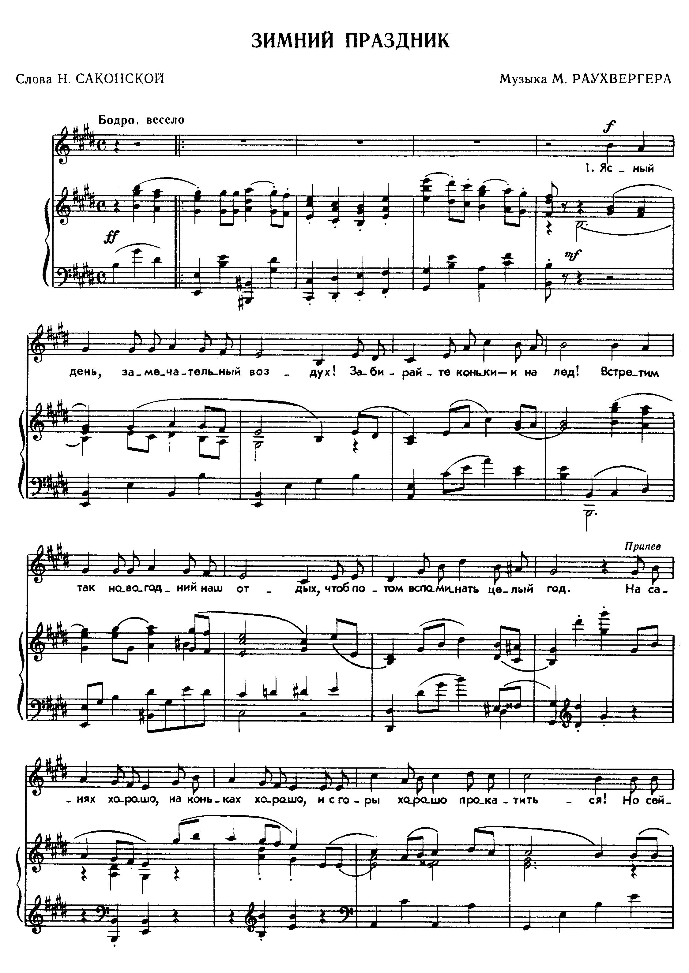 ноты - Зимний праздник (Раухвергер М. - Саконская Н.)-1.png
