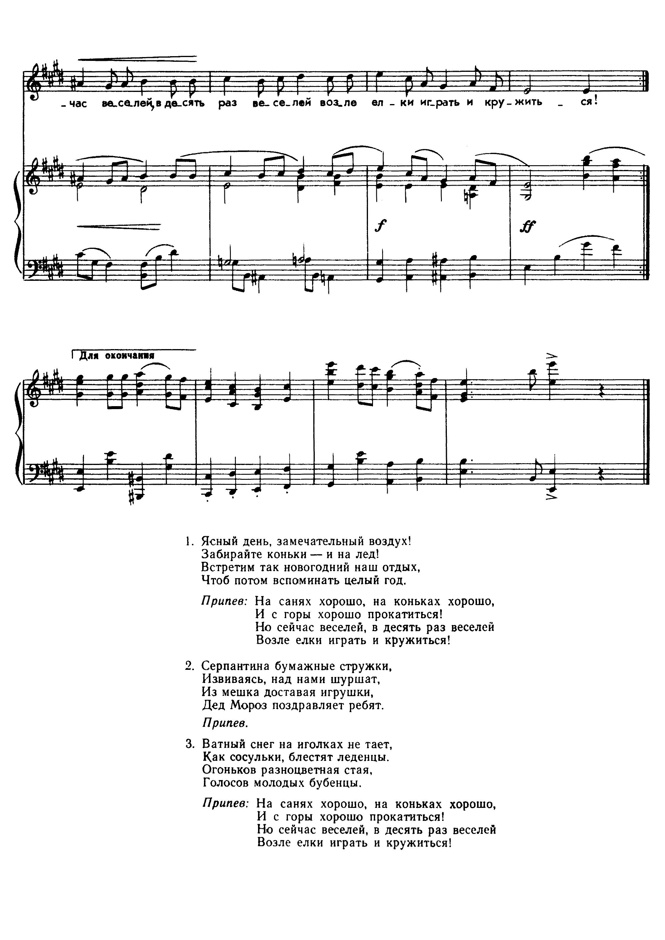 ноты - Зимний праздник (Раухвергер М. - Саконская Н.)-2.png