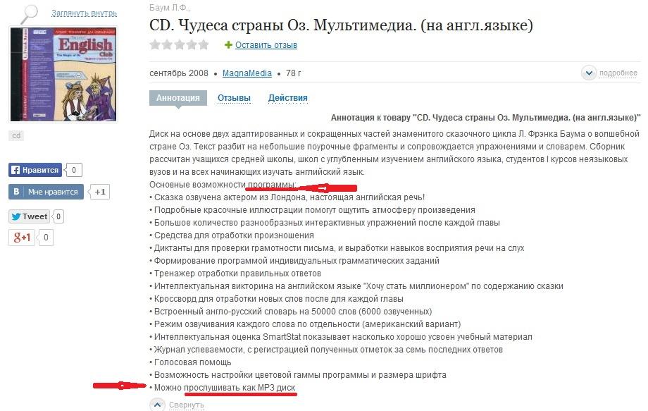 Информация по диску.jpg