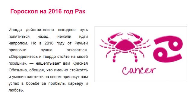 Какой новый год будет для рака