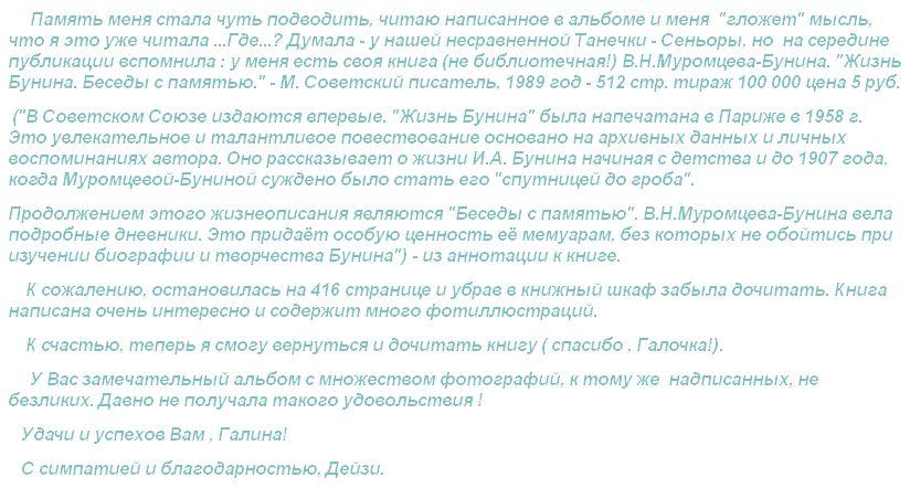 История любви Ивана Бунина.мой отзыв окончание (Интернет прервался).jpg
