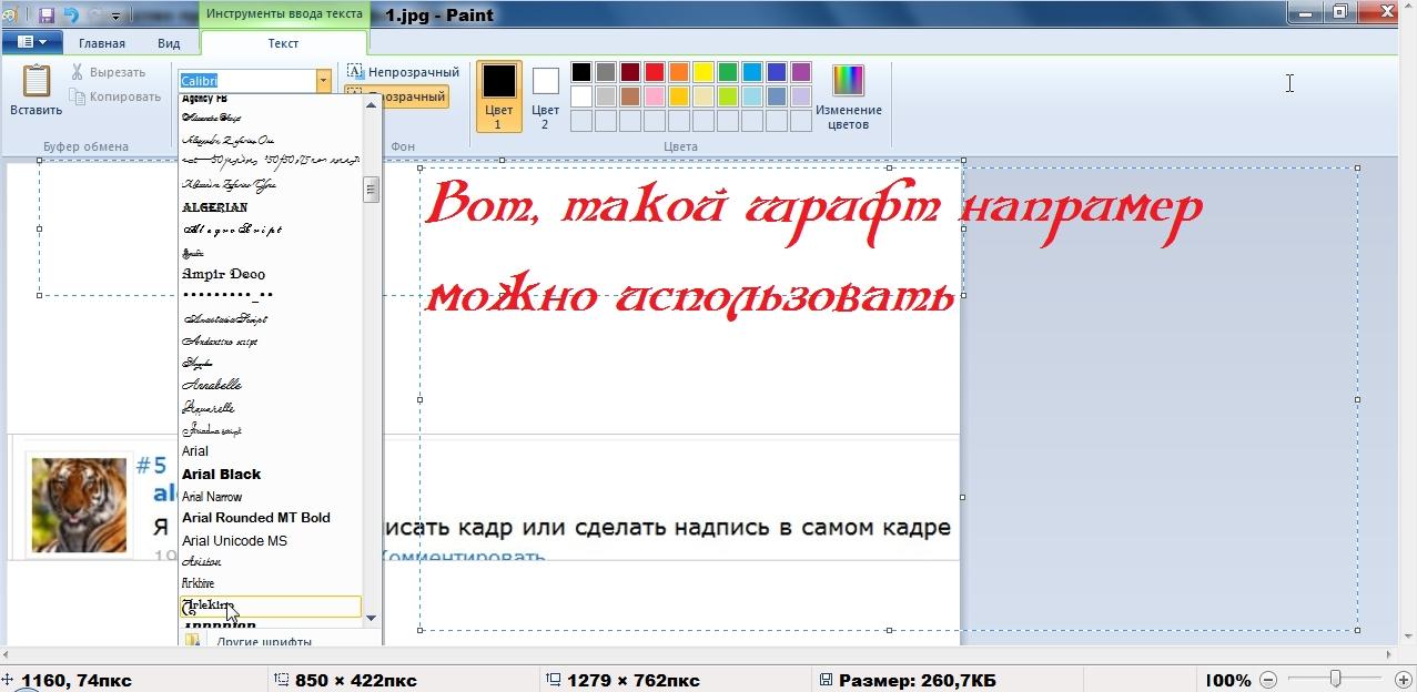 Как в паинте сделать текст на картинке
