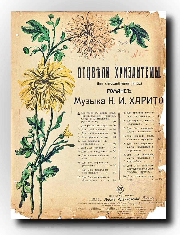 отцвели уж давно хризантемы в саду картинки малацца-аффигенный постег
