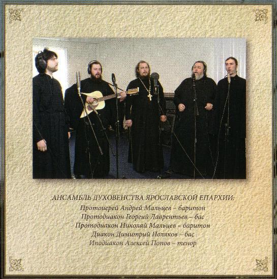 Ансамбль духовенства Ярославской епархии - Белый Монастырь (2008)_1.jpg