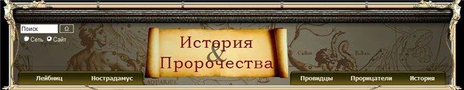 Пророки, оракулы, прорицатели о исторических судьбах стран,