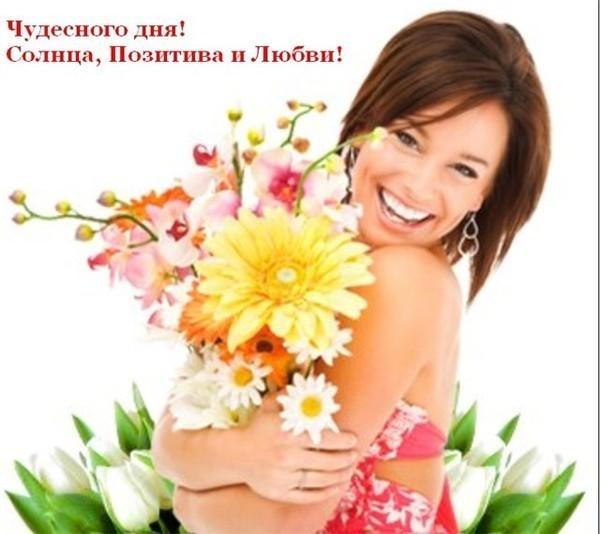 Чудесного дня, солнца, позитива и любви! Улыбайтесь чаще!!!