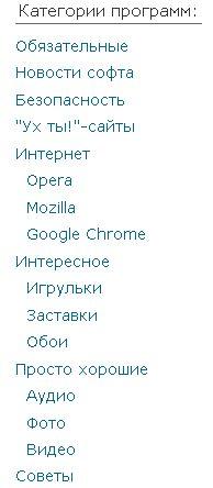 бесплатные программы- категории