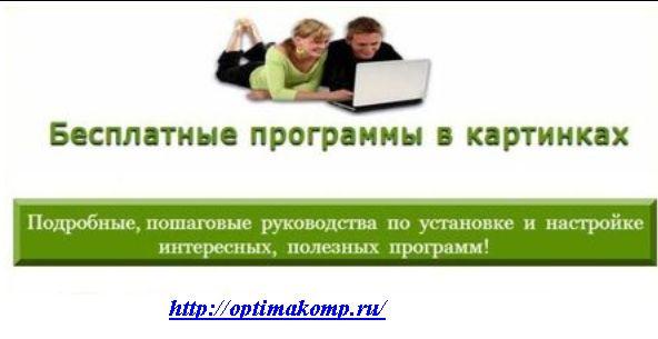 Бесплатные программы в картинках-пошаговая установка и настройка полезных программ (со ссылкой)