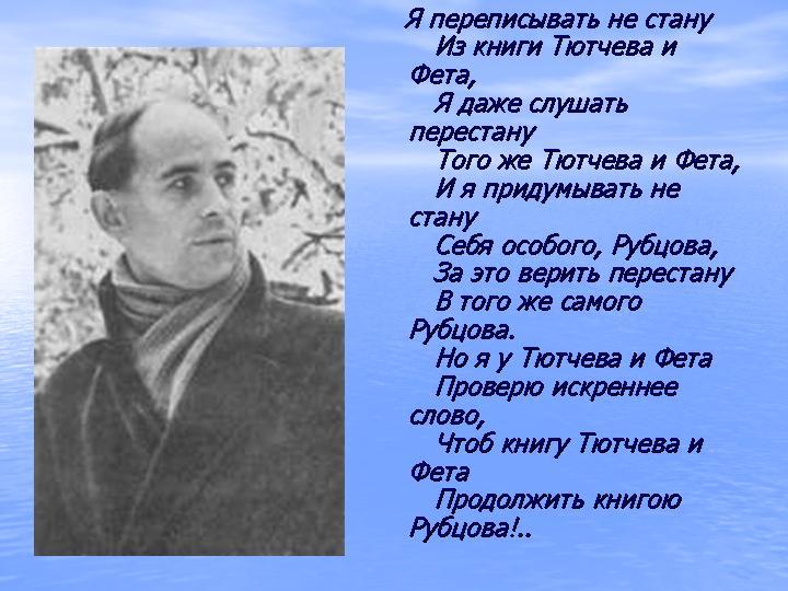 короткие стихи михаила рубцова стоит сказать, что
