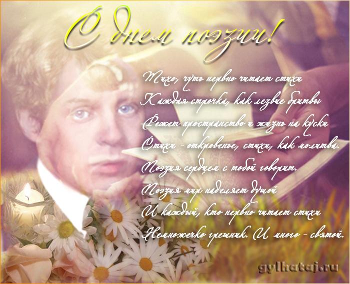Поздравления с днем рождения поэзия классики