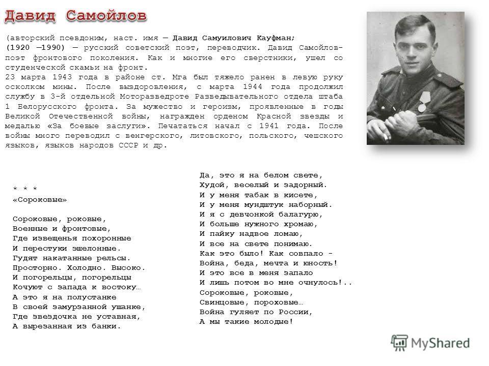 Книга о русской рифме самойлов скачать