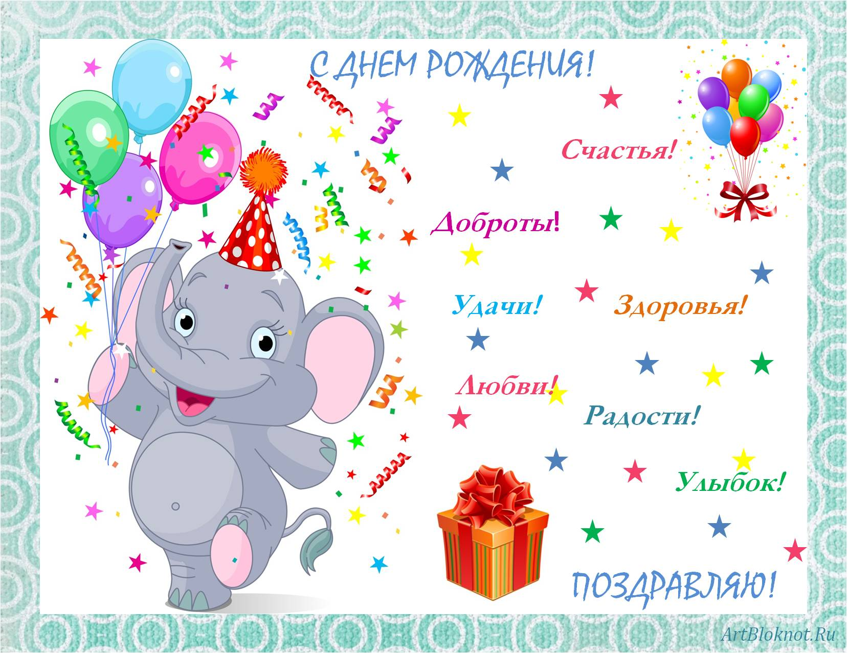 Поздравления с днем рождения 1 сентября девочке фото 248