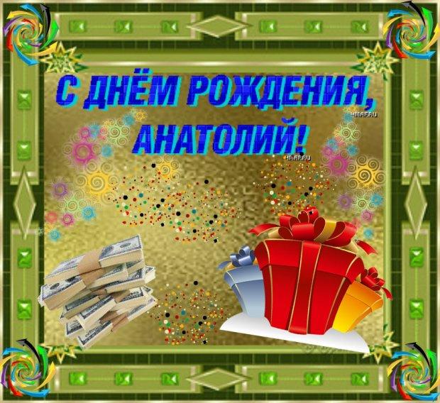 Поздравить с днем рождения анатолия прикольные