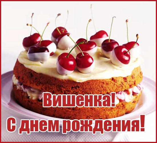 С днем рождения с вишнями